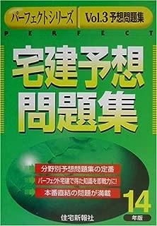 宅建予想問題集〈14年版〉 (パーフェクトシリーズ―予想問題集)