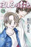 ましろのおと(28) (月刊少年マガジンコミックス)