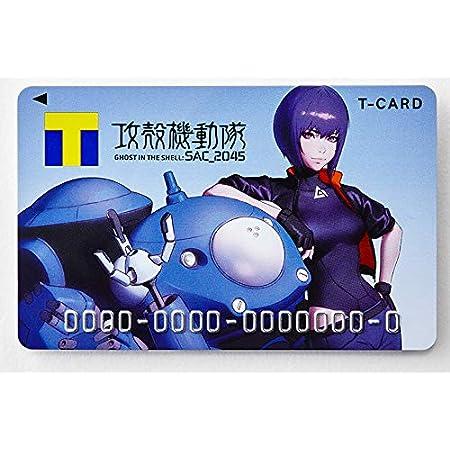 【セット買い】Tカード(攻殻機動隊SAC_2045)Tポイント 貯まる、使える! (Tカード + 防磁・保護カードスリーブセット)