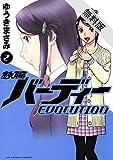 鉄腕バーディー EVOLUTION(2)【期間限定 無料お試し版】 (ビッグコミックス)