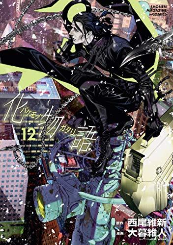化物語(12) (週刊少年マガジンコミックス) - 西尾維新, 大暮維人
