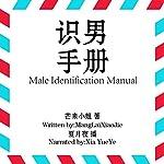 识男手册 - 識男手冊 [Male Identification Manual]                   Auteur(s):                                                                                                                                 芒来小姐 - 芒來小姐 - Manglaixiaojie                               Narrateur(s):                                                                                                                                 夏月夜 - 夏月夜 - Xiayueye                      Durée: 6 h et 41 min     Pas de évaluations     Au global 0,0