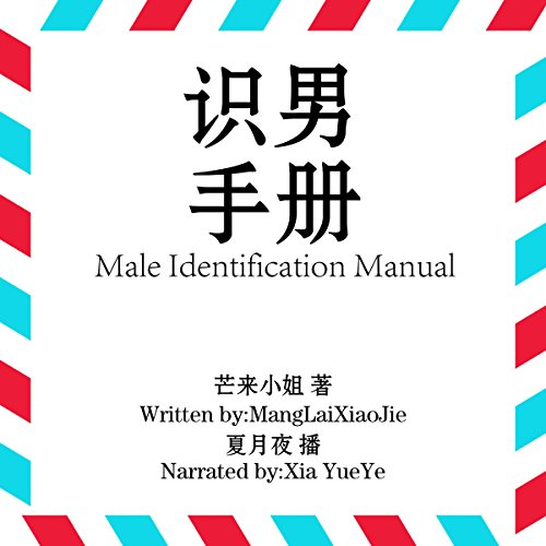 识男手册 - 識男手冊 [Male Identification Manual] audiobook cover art