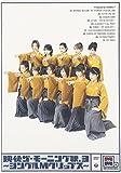 映像 ザ・モーニング娘。3〜シングルMクリップス〜[EPBE-5168][DVD]