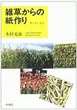 雑草からの紙作り―考え方と方法