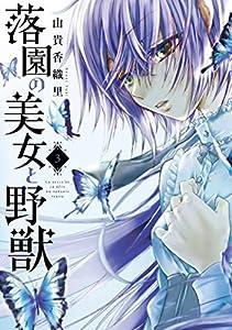 落園の美女と野獣(3) (パルシィコミックス)