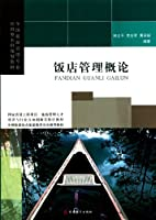 Introduction to Hotel Management (Chinese Edition)