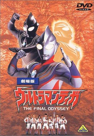 ウルトラマンティガ THE FINAL ODYSSEY【劇場版】 [DVD]