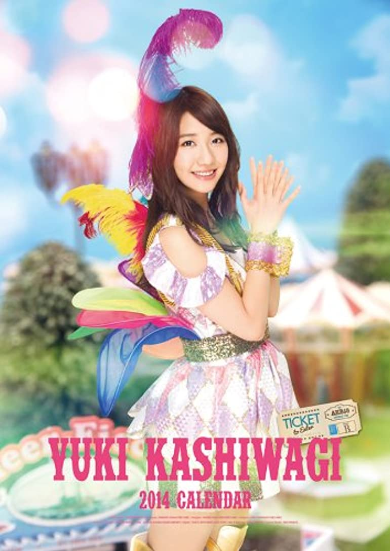 マイクロフォン月面デマンド(壁掛)AKB48 柏木由紀 カレンダー 2014年