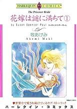 花嫁は謎に満ちて 1巻 (ハーレクインコミックス)