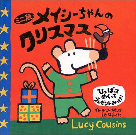 ミニ版メイシーちゃんのクリスマスの詳細を見る