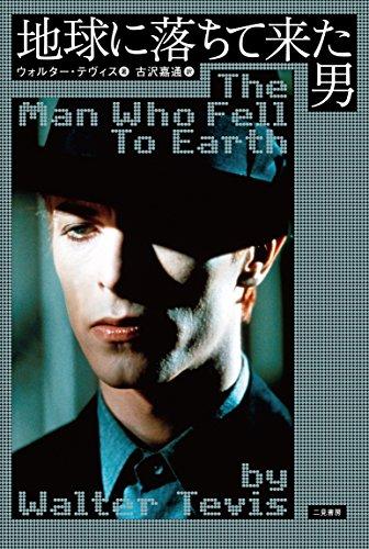 地球に落ちて来た男