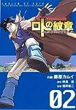 ドラゴンクエスト列伝 ロトの紋章~紋章を継ぐ者達へ~(2) (ヤングガンガンコミックス)