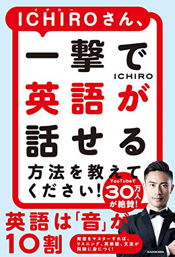 ICHIROさん、一撃で英語が話せる方法を教えてください!の詳細を見る