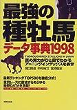 最強の種牡馬データ事典〈1998〉