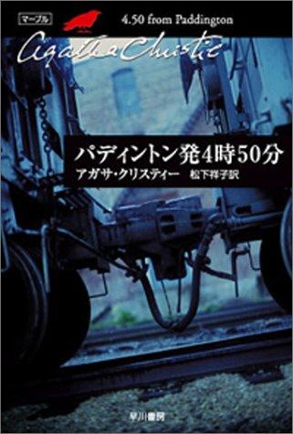 パディントン発4時50分 (ハヤカワ文庫―クリスティー文庫)