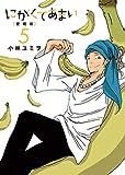 にがくてあまい 愛蔵版 (5) (ヒーローズコミックス)