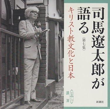 Japan [Mass Market CD] 7 and Christian culture Ryotaro Shiba talks (2005) ISBN: 4108301749 [Japanese Import]