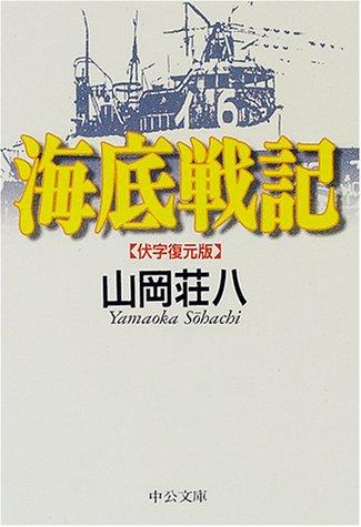 海底戦記(伏字復元版) (中公文庫)