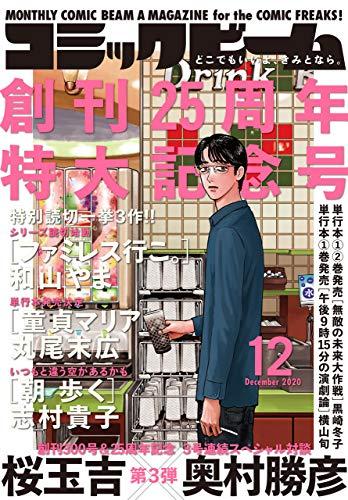 【電子版】月刊コミックビーム 2020年12月号 [雑誌]