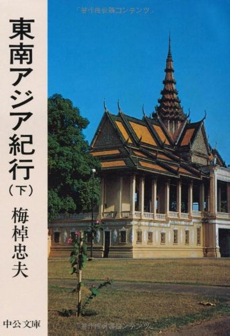過敏ななぞらえる浸漬東南アジア紀行 (下) (中公文庫)
