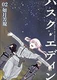 ハスク・エディン husk of Eden 2巻 (IDコミックス ZERO-SUMコミックス)