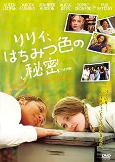 リリィ、はちみつ色の秘密 (特別編) [DVD]