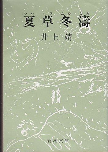 夏草冬濤 (新潮文庫 い 7-18)