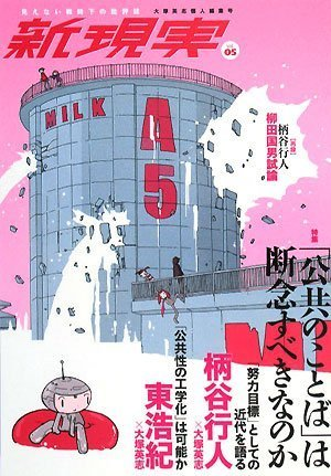 新現実vol.5