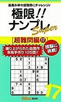 極限!!ナンプレSuper超難問編17 (ナンプレガーデンBOOK★ナンプレSuperシリーズ)