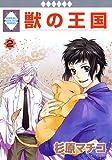 獣の王国(2) (冬水社・いち*ラキコミックス) (いち・ラキ・コミックス)