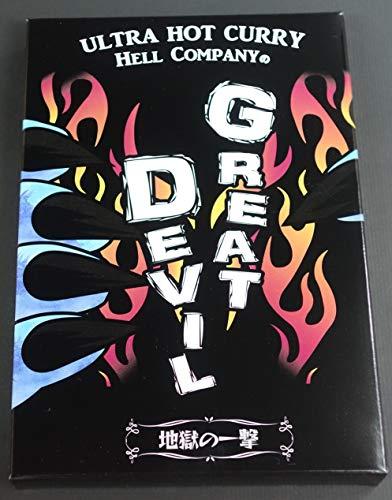 【激辛マニア向け】GREAT DEVIL【DEATH辛カレー】3個SET