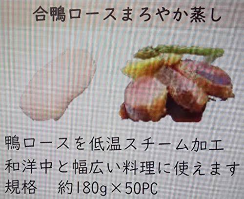 合鴨 ロース まろやか 蒸し 約9kg(約180g×50P) 業務用 冷凍