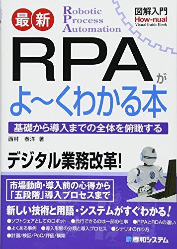 図解入門 最新 RPAがよ~くわかる本
