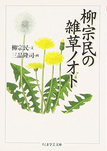 柳宗民の雑草ノオト (ちくま学芸文庫)
