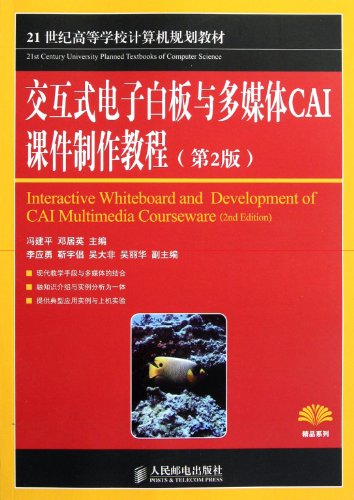 Interactive Electronic Whiteboard and Multimedia CAI Courseware Production Tutorial (Chinese Edition)