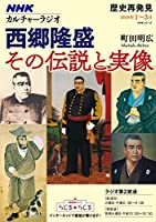 NHKカルチャーラジオ 歴史再発見 西郷隆盛 その伝説と実像 (NHKシリーズ)
