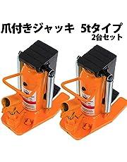 ベストアンサー NEW 爪つきジャッキ 2個セット爪部2.5t ヘッド部5t ベストアンサーオリジナル日本語説明書付き 手動 車 タイヤ 交換 建築工事 補修工事