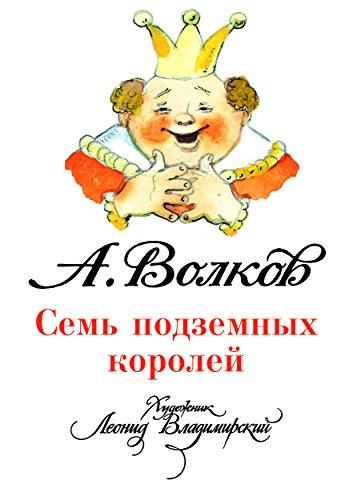 Семь подземных королей (илл. Л. Владимирского) (Russian Edition)