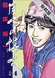 月下の棋士(4)【期間限定 無料お試し版】 (ビッグコミックス)