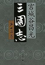 表紙: 三国志 第十二巻 (文春文庫) | 宮城谷昌光
