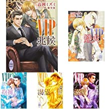 VIP 2nd season 1-5巻 新品セット