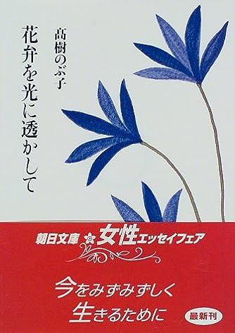 花弁を光に透かして (朝日文庫)