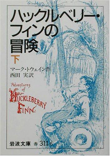 ハックルベリー・フィンの冒険 下 (岩波文庫 赤 311-6)の詳細を見る
