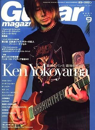 Guitar magazine (ギター・マガジン) 2007年 9月号 [雑誌]