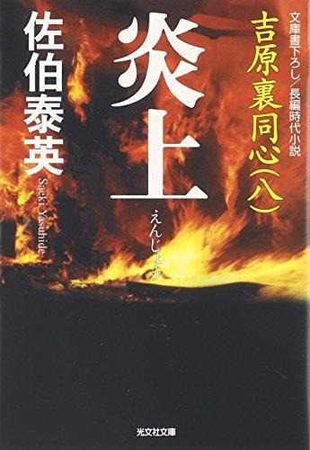 炎上―吉原裏同心〈8〉 (光文社時代小説文庫)
