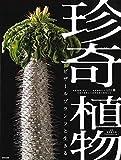 珍奇植物 ビザールプランツと生きる