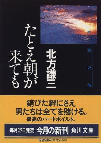 たとえ朝が来ても―約束の街〈2〉 (角川文庫)
