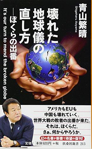 壊れた地球儀の直し方 (扶桑社新書)の詳細を見る