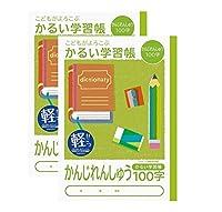 ナカバヤシ ノート かるい学習帳 ロジカルエアーB5 2冊パック (かんじれんしゅう 100字)